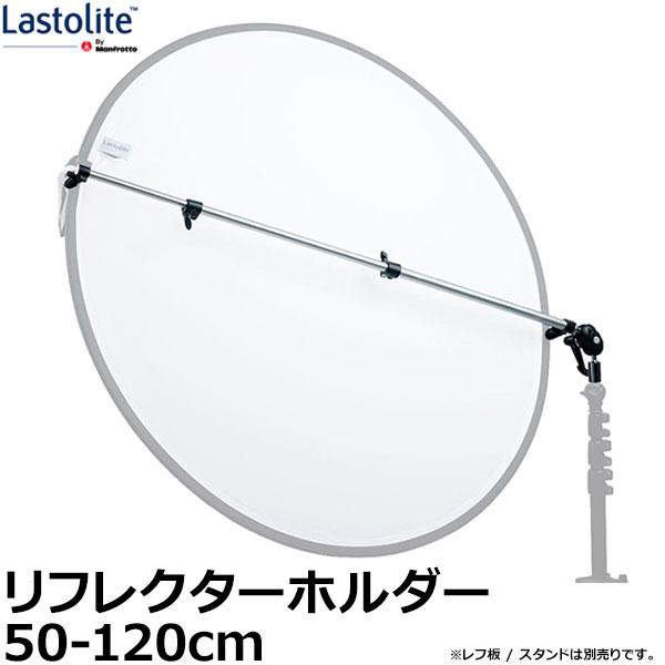 【送料無料】 Lastolite LL LA1100 リフレクターホルダー 50-120cm [レフ板をライトスタンドに取り付けるための専用クリップ/ラストライト]