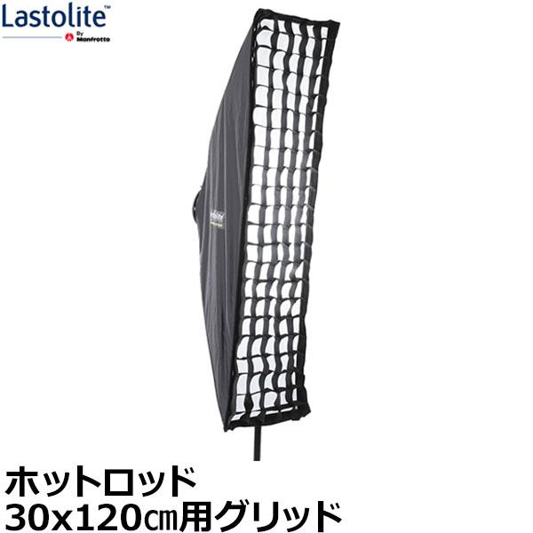 【送料無料】 Lastolite LL LS2930 ホットロッド30x120cm用グリッド [ライティングアクセサリー/ラストライト]