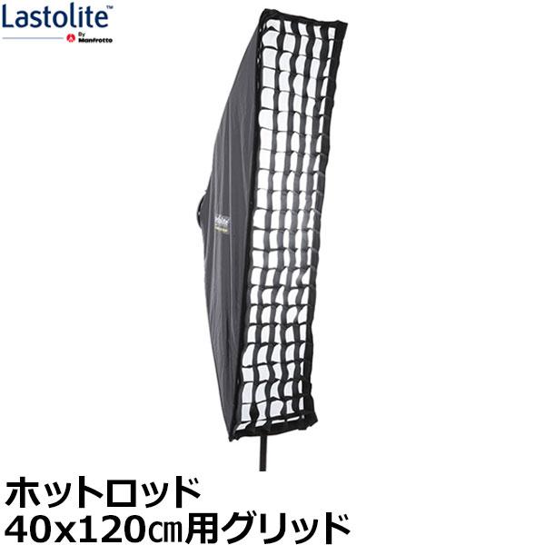 【送料無料】 Lastolite LL LS2940 ホットロッド40x120cm用グリッド [ライティングアクセサリー/ラストライト]