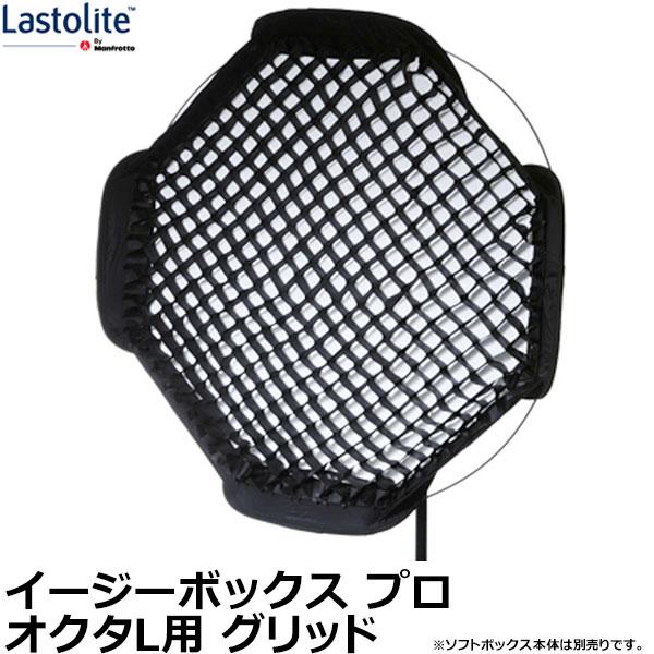 【送料無料】 Lastolite LL LS2954 イージーボックス オクタL用グリッド [LL LS2721P用/ライトライト]
