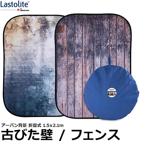 【送料無料】 Lastolite LL LB5715 アーバン背景 折畳式 1.5×2.1m 古びた壁/フェンス [ラストライト/ポートレート撮影用バックグラウンド]