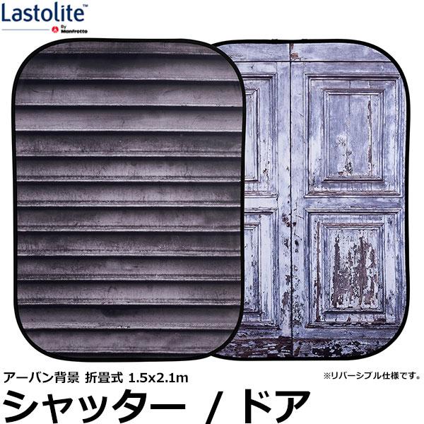 【送料無料】 Lastolite LL LB5717 アーバン背景 折畳式 1.5×2.1m シャッター/ドア [ラストライト/ポートレート撮影用バックグラウンド]