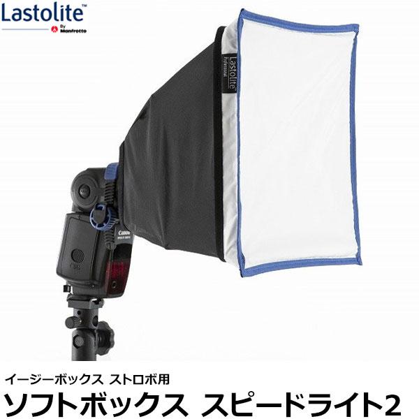 【送料無料】 Lastolite LL LS2430 Ezybox Speed-Lite2 ソフトボックス [クリップオンストロボ用ディフューザー/イージーボックス/LLLS2430/ラストライト]