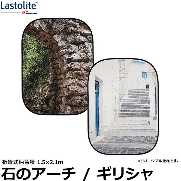 【送料無料】 Lastolite LL LB5741 折たたみ式柄背景 1.5mx2.1m 石のアーチ/ギリシャ [プリント背景/ラストライト]