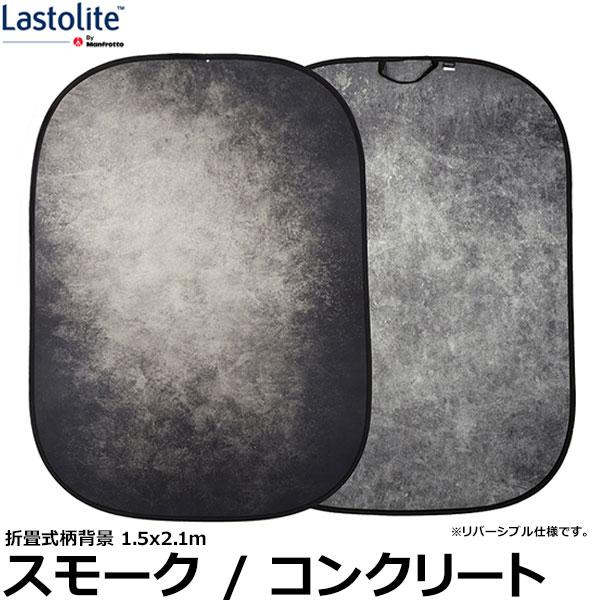 【送料無料】 Lastolite LL LB5745 折たたみ式柄背景 1.5x2.1m スモーク/コンクリート [プリント背景/ラストライト]
