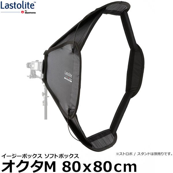 【送料無料】 Lastolite LL LS2720P イージーボックス ソフトボックス オクタM 80x80cm [モノブロックストロボ用ソフトボックス/ラストライト] ※別売スピードリング必要