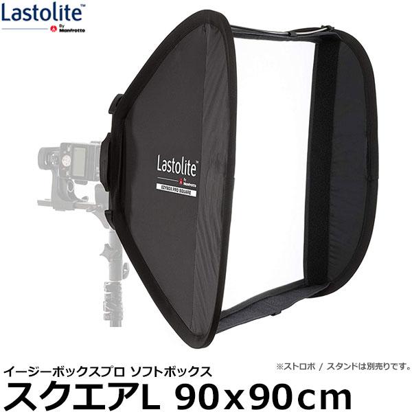 【送料無料】 Lastolite LL LS2712P イージーボックスプロ ソフトボックス スクエアL 90x90cm [モノブロックストロボ用ソフトボックス/ラストライト] ※別売スピードリング必要