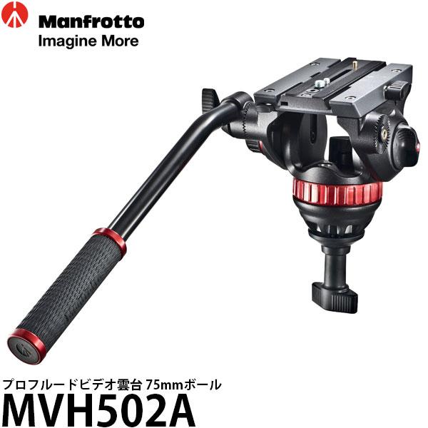《2年延長保証付》【送料無料】 マンフロット MVH502A プロフルードビデオ雲台 75mmボール