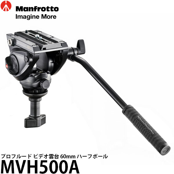 《2年延長保証付》【送料無料】 マンフロット MVH500A プロフルード ビデオ雲台 60mm ハーフボール [耐荷重5kg/カウンターバランス2.4kg/コンパクトなビデオ雲台]