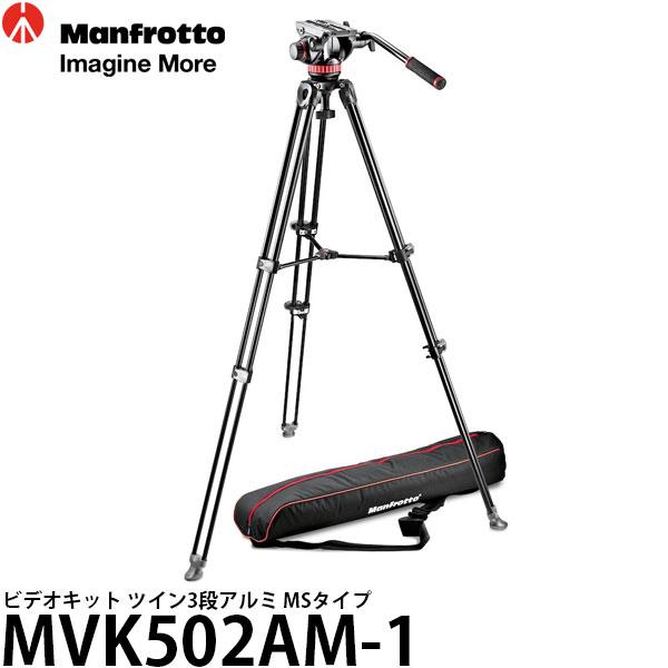《2年延長保証付》【送料無料】【あす楽対応】【即納】 マンフロット MVK502AM-1 ビデオキット ツイン3段アルミMSタイプ [ビデオ雲台MVH502A+ビデオ三脚MVT502AM+三脚ケースセット]