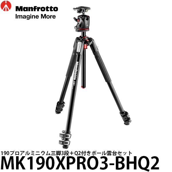 《2年延長保証付》【送料無料】【あす楽対応】【即納】 マンフロット MK190XPRO3-BHQ2 190プロアルミニウム三脚3段+Q2付きボール雲台セット [高さ171.5cm/耐荷重7kg/自重2.5kg/カメラ三脚/自由雲台付/MK190XPRO3BHQ2/Manfrotto]