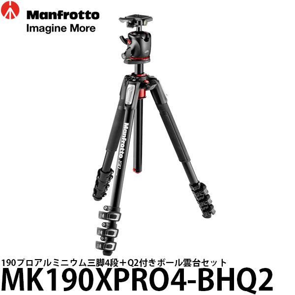 《2年延長保証付》【送料無料】【あす楽対応】【即納】 マンフロット MK190XPRO4-BHQ2 190プロアルミニウム三脚4段+Q2付きボール雲台セット [高さ171.5cm/耐荷重7kg/自重2.55kg/カメラ三脚/自由雲台付/MK190XPRO4BHQ2/Manfrotto]
