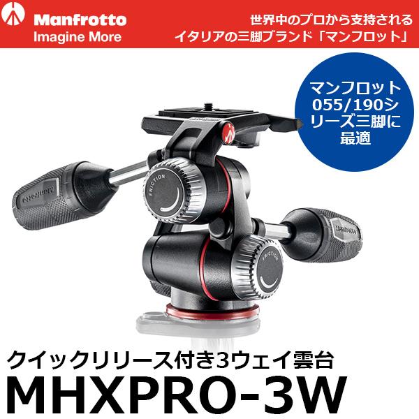 《2年延長保証付》【送料無料】【あす楽対応】【即納】 マンフロット MHXPRO-3W X-PRO 3ウェイ雲台クイックリリースプレート付き