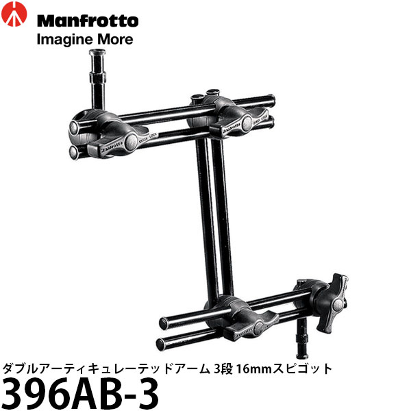 【送料無料】 マンフロット 396AB-3 ダブルアーティキュレーテッドアーム 3段 16mmスピゴット