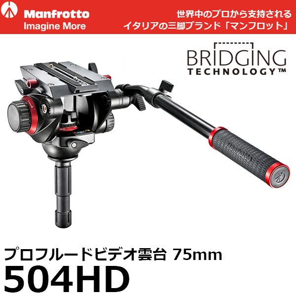 《2年延長保証付》【送料無料】 マンフロット 504HD プロフルードビデオ雲台 75mm