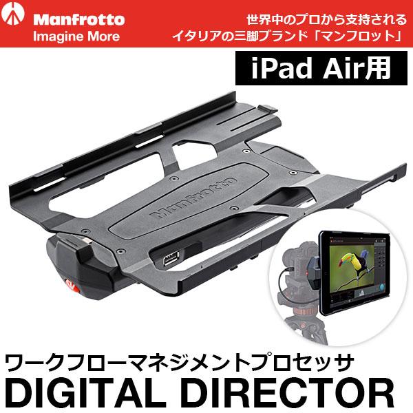 【送料無料】 マンフロット MVDDA13 DIGITAL DIRECTOR iPad Air用 [キヤノン・ニコン対応/デジタル一眼カメラをiPad Airからコントロール]