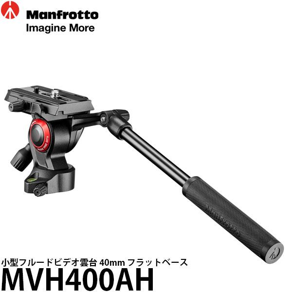 《2年延長保証付》【送料無料】【あす楽対応】【即納】 マンフロット MVH400AH 小型フルードビデオ雲台 40mm フラットベース [耐荷重4kg/ビデオ雲台/Manfrotto]