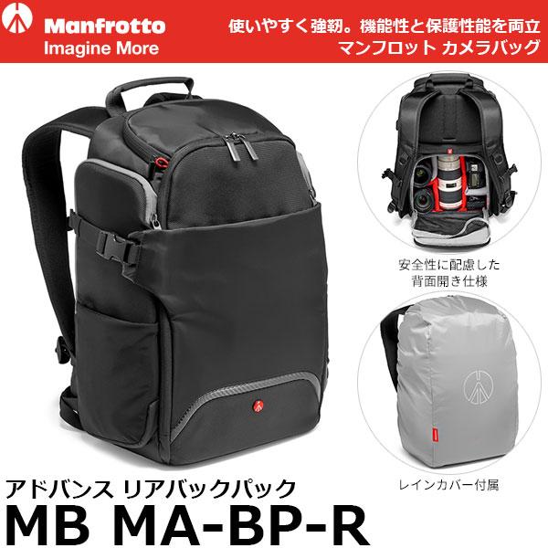 《在庫限り》【送料無料】【あす楽対応】【即納】 マンフロット MB MA-BP-R MA リアバックパック [背面開閉タイプ/一眼レフ対応/カメラバッグ/MBMABPR/Manfrotto/]