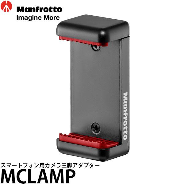 幅8.4cmまでの各種スマートフォンに対応する三脚アタッチメント メール便 毎日激安特売で 営業中です 送料無料 即納 即日出荷 マンフロット スマートフォン用カメラ三脚アダプター MCLAMP Manfrotto 幅8.4cmまでのスマートフォンに対応する三脚アダプター