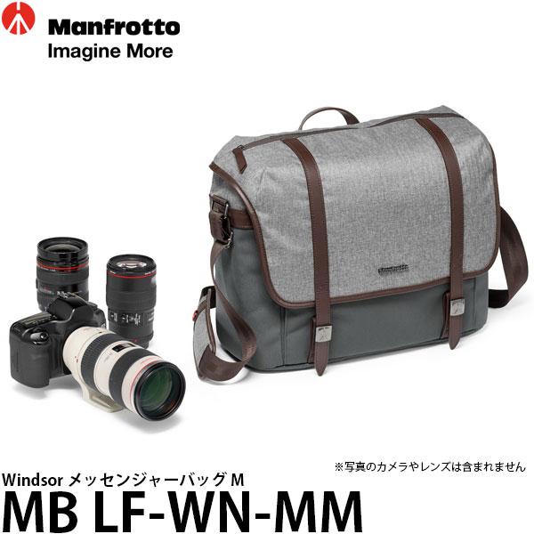 【送料無料】【あす楽対応】【即納】 マンフロット MB LF-WN-MM Windsor メッセンジャーバッグ M [70-200mmレンズ付き一眼レフ対応カメラバッグ/15インチノートPC収納可/MBLFWNMM/Manfrotto]