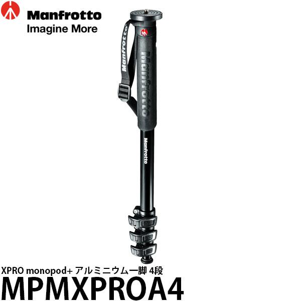 《2年延長保証付》【送料無料】【あす楽対応】【即納】 マンフロット MPMXPROA4 XPRO monopod+ アルミニウム一脚 4段 [高さ180cm/格納高56cm/自重0.75kg/耐荷重8kg/カメラ一脚/Manfrotto]