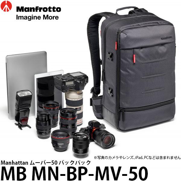 《ギフト券付》【送料無料】【あす楽対応】【即納】 マンフロット MB MN-BP-MV-50 Manhattanムーバー50 バックパック [一眼レフ+70-200mmF2.8対応/ノートPC収納対応/レインカバー付/カメラバッグ/MBMNBPMV50/Manfrotto]