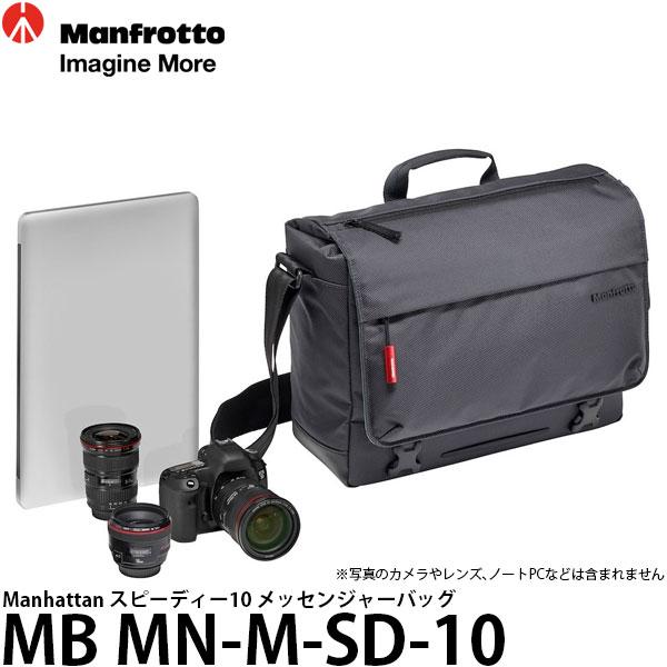 【送料無料】【あす楽対応】【即納】 マンフロット MB MN-M-SD-10 Manhattanスピーディー10 メッセンジャーバッグ [デジタル一眼レフダブルズームキット対応/タブレットPC収納対応/レインカバー付/カメラバッグ/MBMNMSD10/Manfrotto]