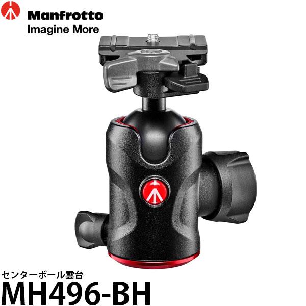 【送料無料】【あす楽対応】【即納】 マンフロット MH496-BH センターボール雲台 [耐荷重10kg/自由雲台/クイックシュー付/MH496BH/Manfrotto]