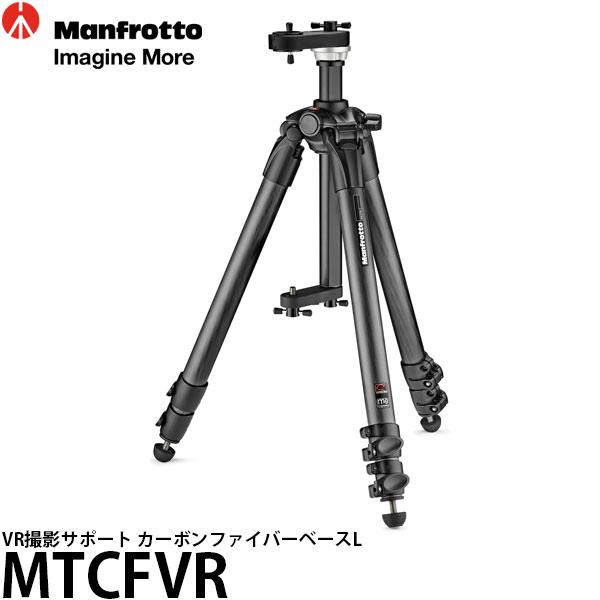 【送料無料】 マンフロット MTCFVR VR撮影サポート カーボンファイバーベースL