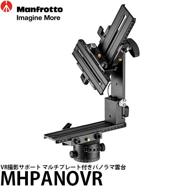 360°パノラマ写真撮影向けカメラ雲台 《2年延長保証付》【送料無料】 マンフロット MHPANOVR VR撮影サポート マルチプレート付きパノラマ雲台 [耐荷重4kg/Manfrotto]
