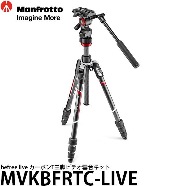 《2年延長保証付》【送料無料】【あす楽対応】【即納】 マンフロット MVKBFRTC-LIVE befree live カーボンT三脚ビデオ雲台キット [高さ150cm/格納高41cm/耐荷重4kg/自重1.38kg/ビデオ雲台/キャリングケース付/カーボン三脚/ビデオ三脚/MVKBFRTCLIVE/Manfrotto]