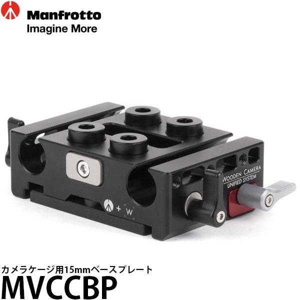 【送料無料】 マンフロット MVCCBP カメラケージ用15mmベースプレート [MVCCS/MVCCM対応]