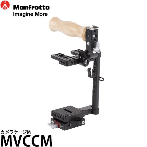【送料無料】 マンフロット MVCCM カメラケージM [高さ13.5cmまでのカメラに対応]