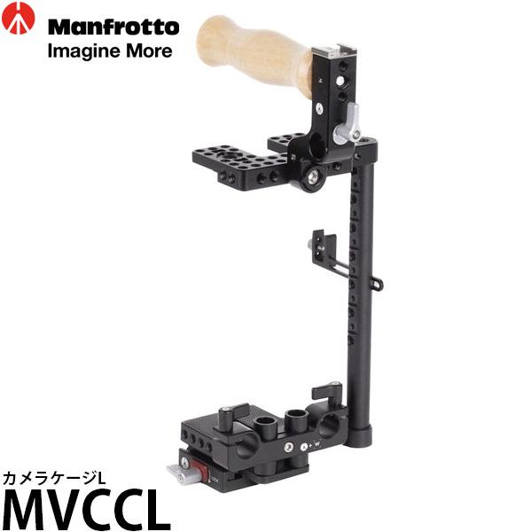 【送料無料】 マンフロット MVCCL カメラケージL [高さ18cmまでのカメラに対応]