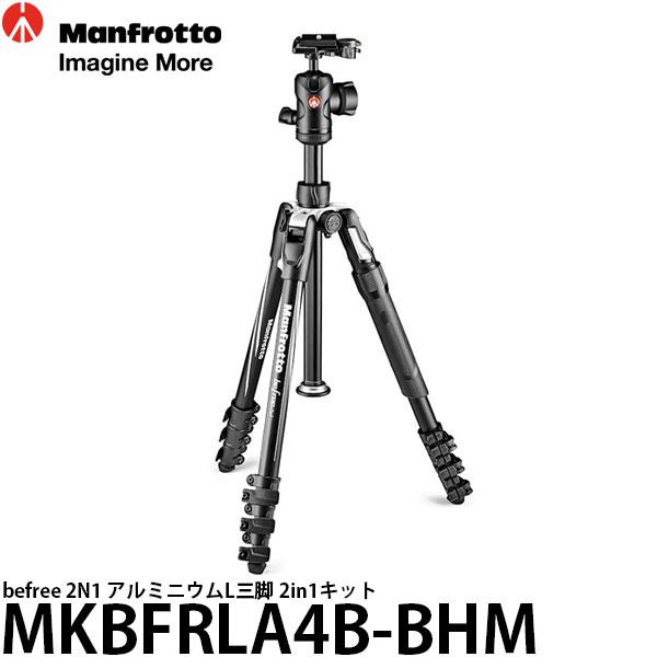 《2年延長保証付》【送料無料】【あす楽対応】【即納】 マンフロット MKBFRLA4B-BHM befree 2N1 アルミニウムL三脚 2in1キット [高さ151cm/格納高40cm/自重1.66kg/一脚としても使えるカメラ三脚/一眼レフ対応/MKBFRLA4BBHM/Manfrotto]