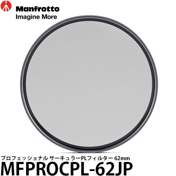【メール便 送料無料】 マンフロット MFPROCPL-62JP プロフェッショナル サーキュラーPLフィルター 62mm [撥水・防汚・帯電防止コーティング/薄枠/CPLフィルター/円偏光フィルター/レンズフィルター/Manfrotto]