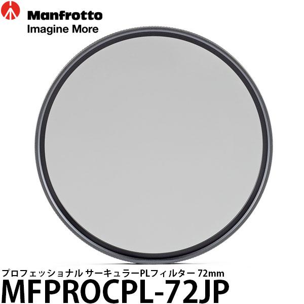 【メール便 送料無料】 マンフロット MFPROCPL-72JP プロフェッショナル サーキュラーPLフィルター 72mm [撥水・防汚・帯電防止コーティング/薄枠/CPLフィルター/円偏光フィルター/レンズフィルター/Manfrotto]
