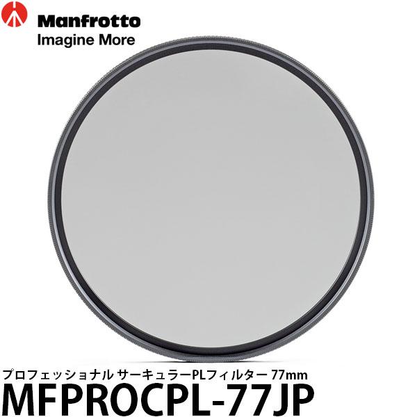 【メール便 送料無料】 マンフロット MFPROCPL-77JP プロフェッショナル サーキュラーPLフィルター 77mm [撥水・防汚・帯電防止コーティング/薄枠/CPLフィルター/円偏光フィルター/レンズフィルター/Manfrotto]