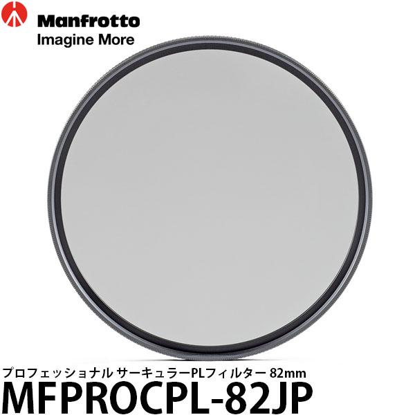【メール便 送料無料】 マンフロット MFPROCPL-82JP プロフェッショナル サーキュラーPLフィルター 82mm [撥水・防汚・帯電防止コーティング/薄枠/CPLフィルター/円偏光フィルター/レンズフィルター/Manfrotto]