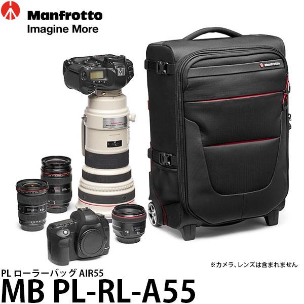 【送料無料】 マンフロット MB PL-RL-A55 PL ローラーバッグ AIR55 [400mm付き一眼レフカメラ+交換レンズ2~3本+17インチノートPC収納可能/カメラバッグ/MBPLRLA55/Manfrotto]