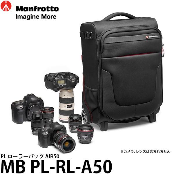 【送料無料】 マンフロット MB PL-RL-A50 PL ローラーバッグ AIR50 [70-200mm付き一眼レフカメラ+交換レンズ4~5本+15インチノートPC収納可能/カメラバッグ/MBPLRLA50/Manfrotto]