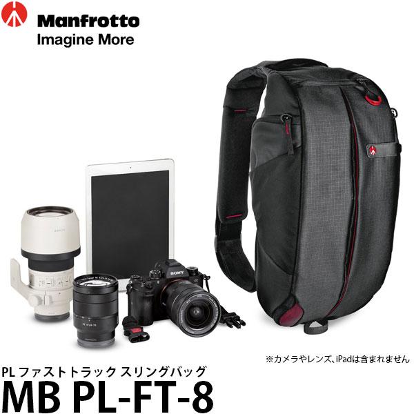【送料無料】【あす楽対応】【即納】 マンフロット MB PL-FT-8 PL ファストトラック スリングバッグ [ミラーレスカメラ+交換レンズ2本+9.7インチタブレット収納/カメラバッグ/Pro-Light/MBPLFT8/Manfrotto]