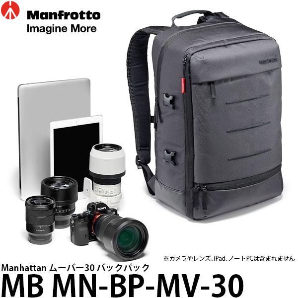 【送料無料】【あす楽対応】【即納】 マンフロット MB MN-BP-MV-30 Manhattan ムーバー30 バックパック [ミラーレスカメラ+交換レンズ3本+14インチノートPC収納可能/カメラバッグ/MBMNBPMV30/Manfrotto]