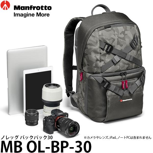《ギフト券付》【送料無料】【あす楽対応】【即納】 マンフロット MB OL-BP-30 ノレッグ バックパック30 [ミラーレスカメラ+交換レンズ2本+15インチノートPC収納可能/カメラバッグ/MBOLBP30/Manfrotto]