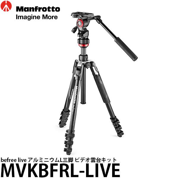 《2年延長保証付》【送料無料】 マンフロット MVKBFRL-LIVE befree live アルミニウムL三脚 ビデオ雲台キット [高さ151cm/格納高40cm/耐荷重4kg/自重1.75kg/レバーロック仕様/MVKBFRLLIVE/Manfrotto]