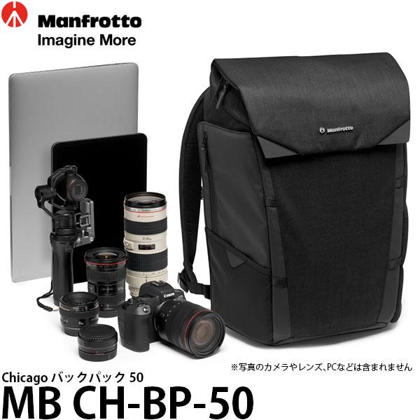 【送料無料】 マンフロット MB CH-BP-50 Chicago バックパック 50 [ミラーレスカメラ+交換レンズ3~4本+15インチノートPC収納可能/シカゴバックパック50/カメラバッグ/MBCHBP50/Manfrotto]