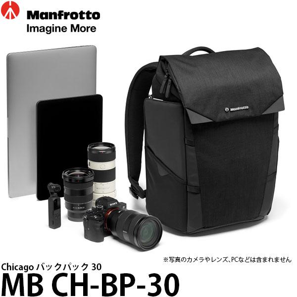 【送料無料】【あす楽対応】【即納】 マンフロット MB CH-BP-30 Chicago バックパック 30 [ミラーレスカメラ+交換レンズ2~3本+14インチノートPC収納可能/シカゴバックパック30/カメラバッグ/MBCHBP30/Manfrotto]