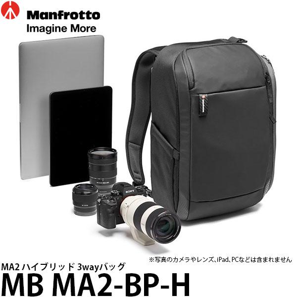 バックパック・ショルダーバッグ・ハンドバッグの3ウェイ 【送料無料】【あす楽対応】【即納】 マンフロット MB MA2-BP-H MA2 ハイブリッド 3wayバッグ [一眼レフカメラ+交換レンズ1~2本+14インチノートPC+9.7インチiPad収納可能/レインカバー付属/カメラバッグ/MBMA2BPH/Manfrotto]