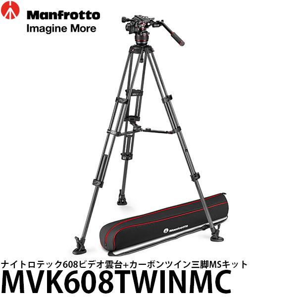《2年延長保証付》【送料無料】 マンフロット MVK608TWINMC ナイトロテック608ビデオ雲台+カーボンツイン三脚MSキット [使用時高さ169cm/最低高75cm/耐荷重8kg/自重5.47kg/ミッドスプレッダー付属/ビデオ三脚キット/Manfrotto]