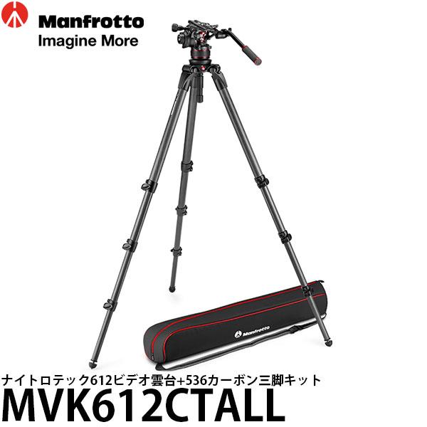《2年延長保証付》【送料無料】 マンフロット MVK612CTALL ナイトロテック612ビデオ雲台+536カーボン三脚キット [使用時高さ218cm/最低高42cm/耐荷重12kg/自重6.27kg/ビデオ三脚キット/Manfrotto]